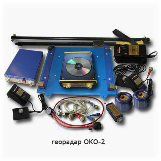 ОКО-2 прибор для георадарного обследования, георадар Москва